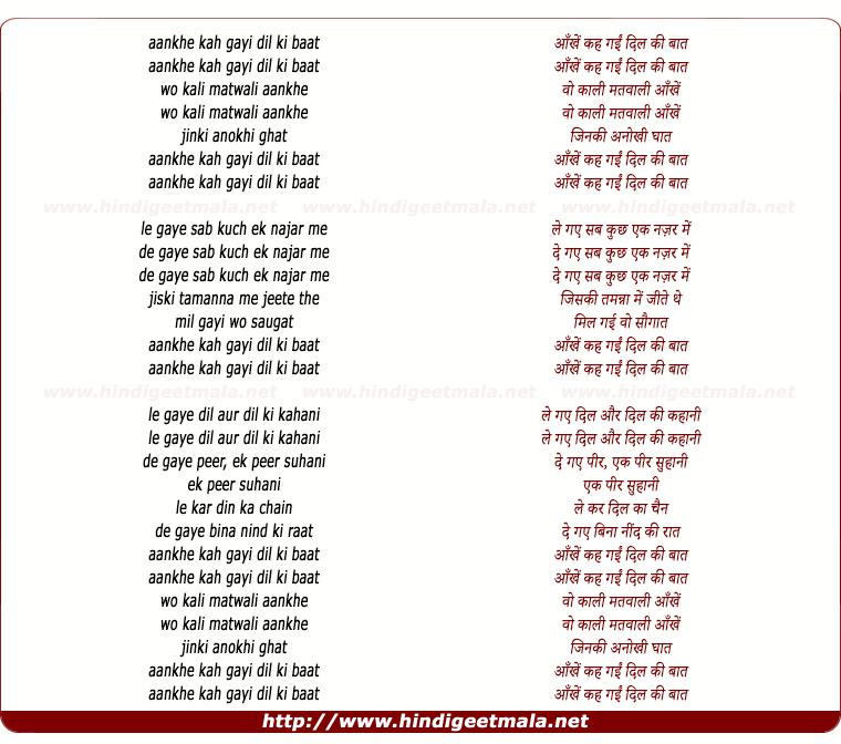 lyrics of song Aankhe Keh Gayi Dil Ki Baat