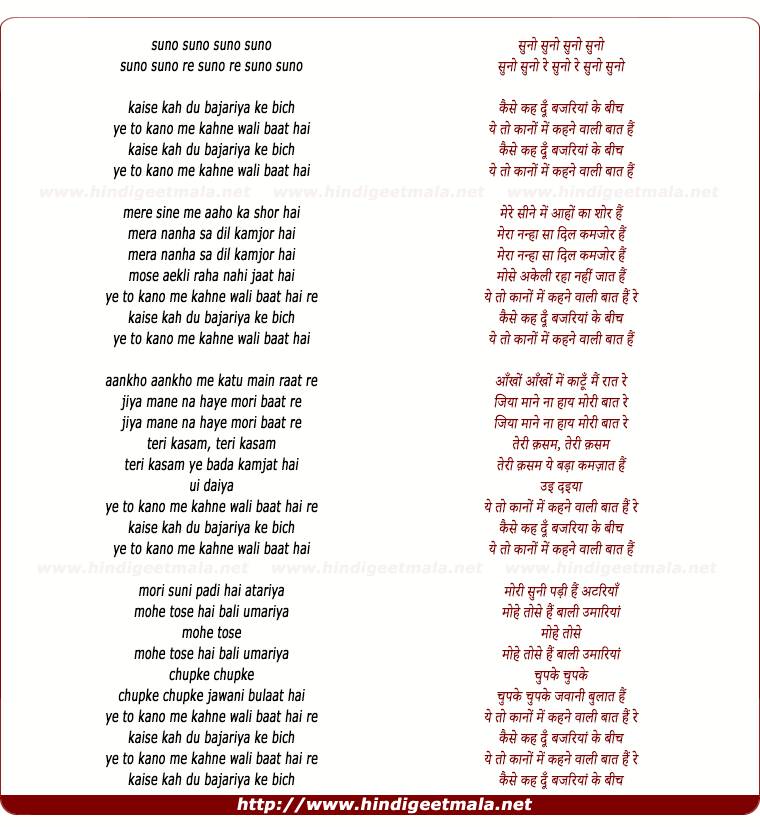 lyrics of song Kaise Keh Du Bajariya Ke Bich