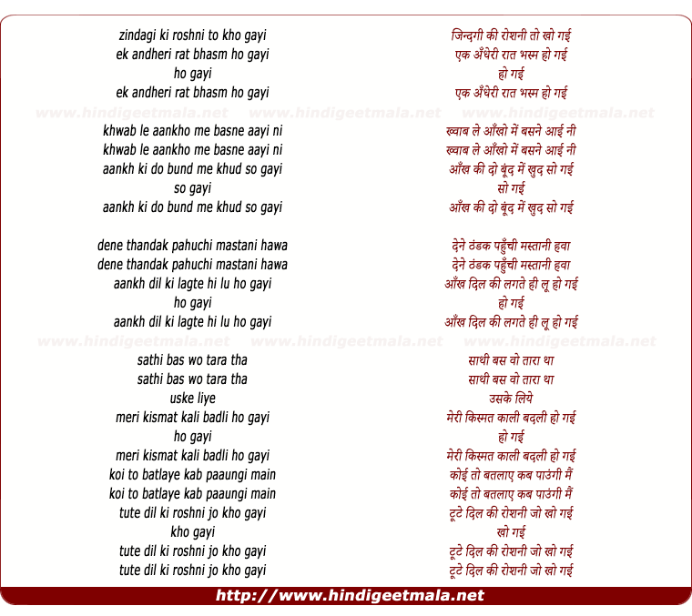 lyrics of song Zindagi Ki Roshni To Kha Gayi