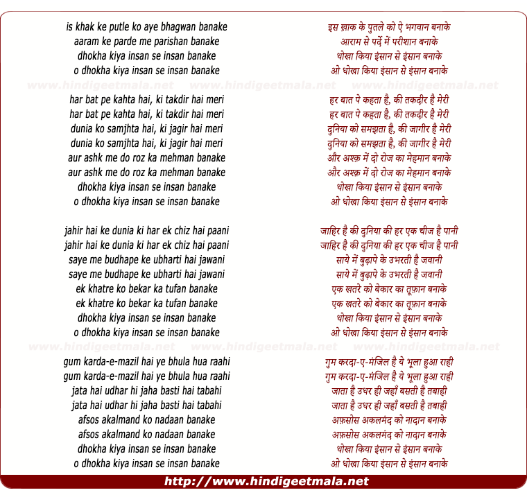 lyrics of song Is Khaak Ke Putle Ko