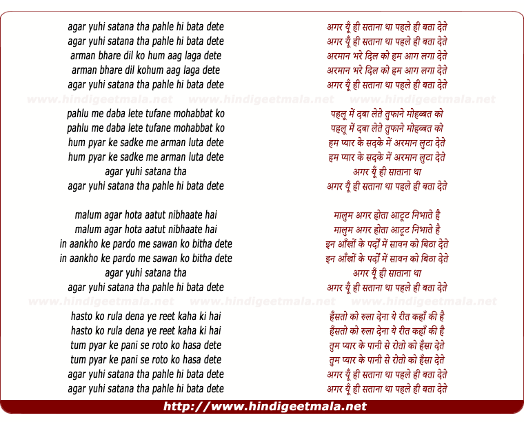 lyrics of song Gar Yu Hi Satana Tha
