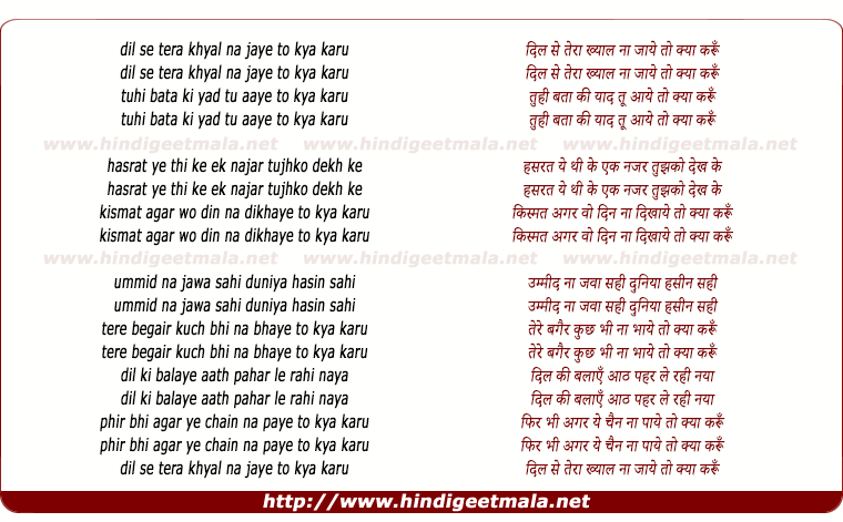 lyrics of song Dil Se Tera Khayal Na Jaye To Kya Kare