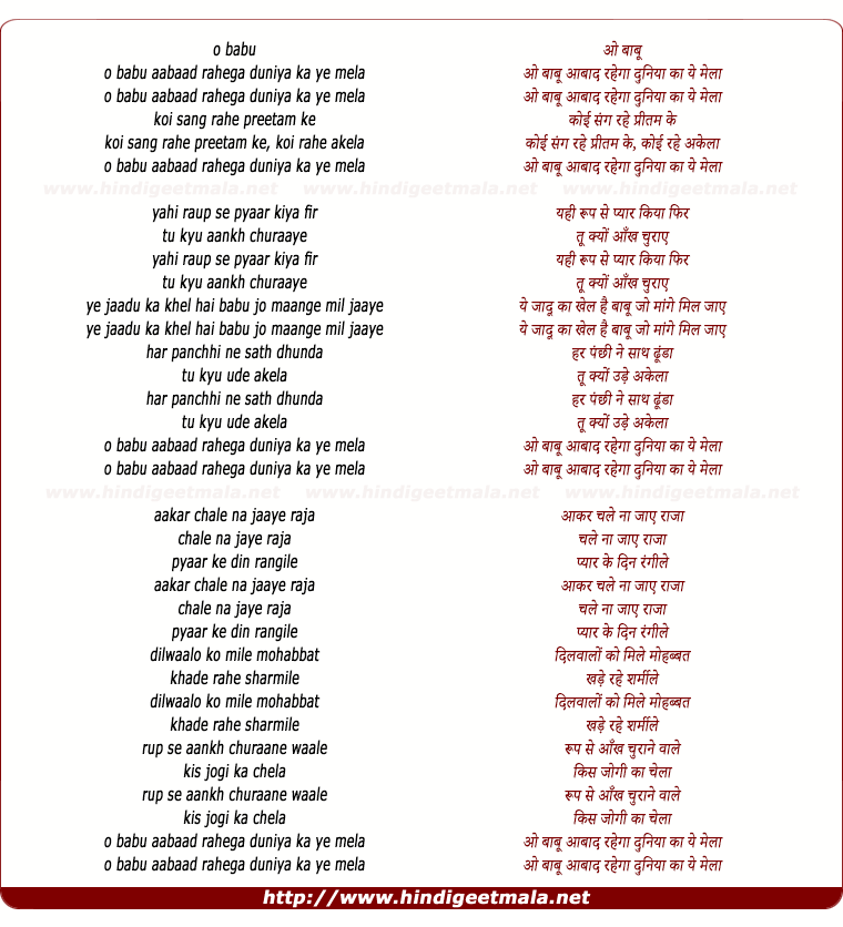 lyrics of song O Babu Aabad Rahega Duniya Ka Ye Mela