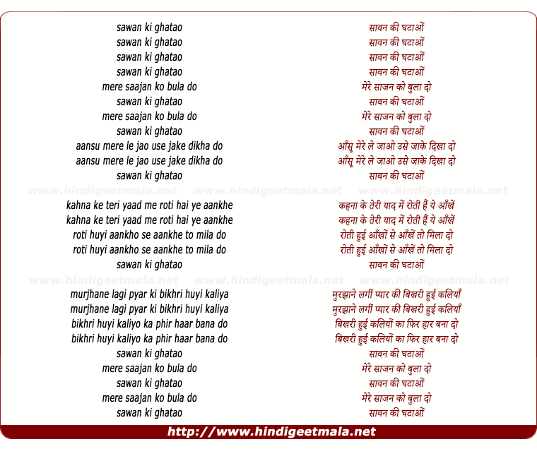 lyrics of song Sawan Ki Ghatao Mere Sajan Ko Bula Do