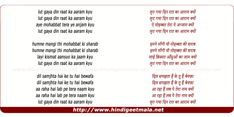 lyrics of song Lut Gaya Din Raat Ka Aaram Kyu