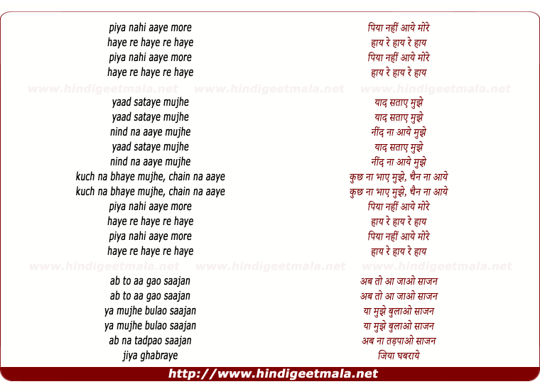 lyrics of song Piya Nahi Aaye Mohe