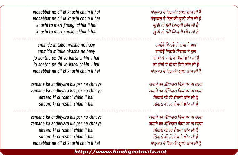 lyrics of song Mohabbat Ne Dil Ko Khushi