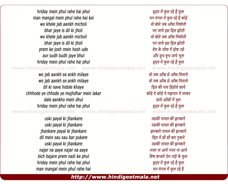 lyrics of song Hriday Me Phul Rahe Hai Phul