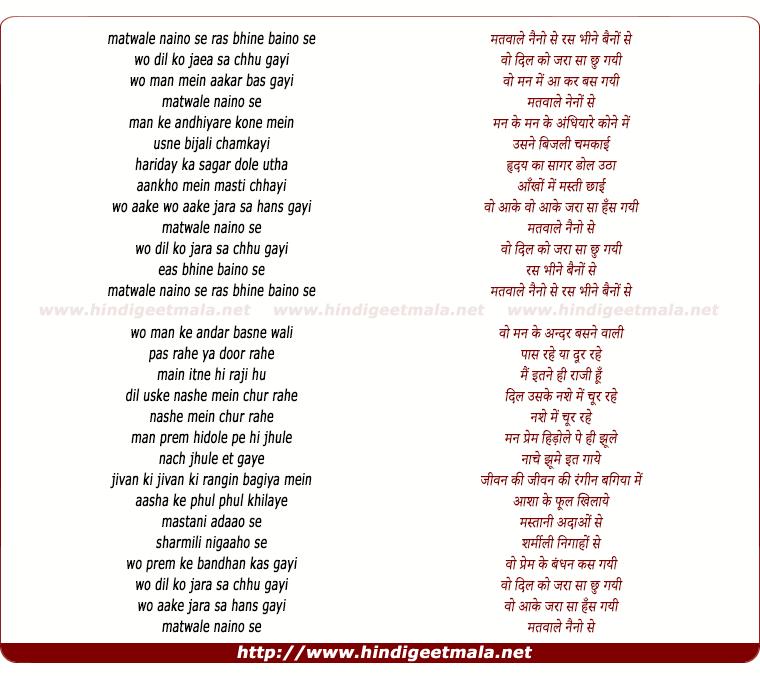 lyrics of song Matwale Naino Se Ras Bhine Baino Se