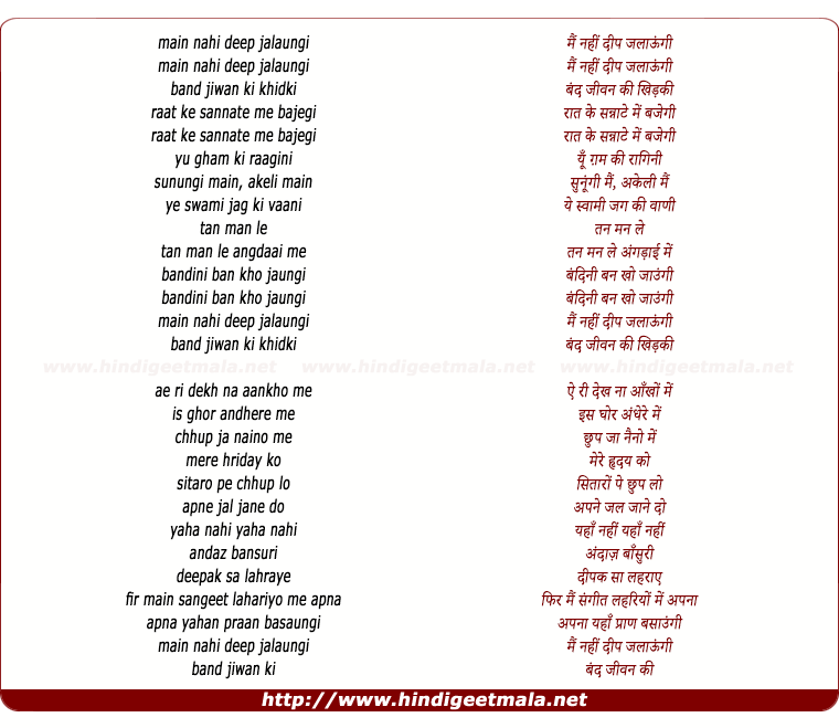lyrics of song Band Jeevan Ki Khidki