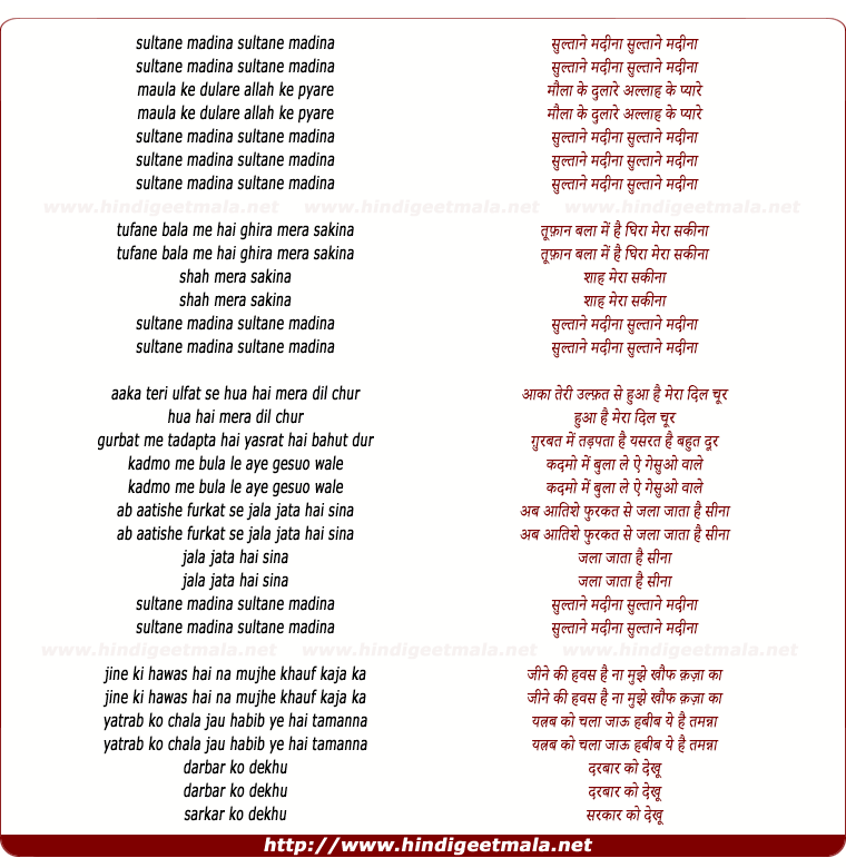 lyrics of song Sultane Madina Sultane Sultane