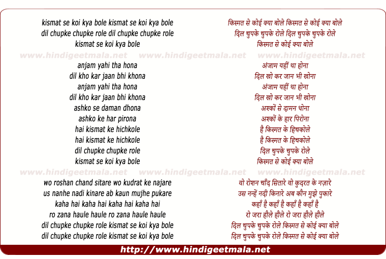 lyrics of song Kismat Se Koi Kya Bole