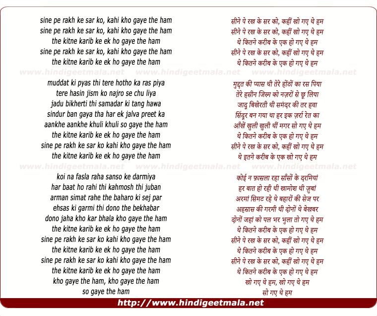 lyrics of song Sine Pe Rakh Kar Sar Ko