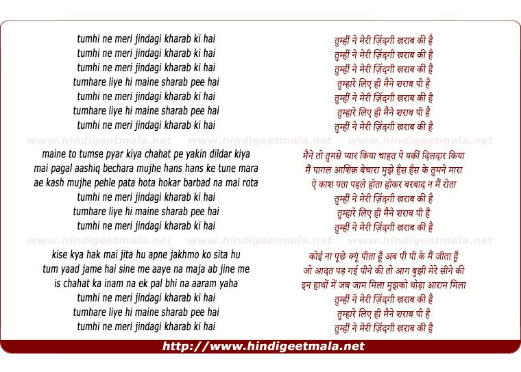 lyrics of song Tumhi Ne Meri Zindagi Kharab Ki Hai