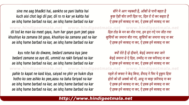 lyrics of song Aye Ishq Hame Barbad Na Kar (Sine Me Aag Bhadkti Hai)