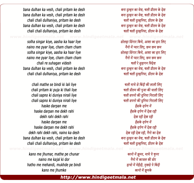 lyrics of song Bana Dulhan Ka Vesh Chali Pritam Ka Desh
