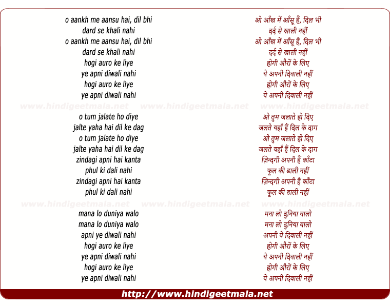 lyrics of song Aankh Me Aansu Hai Dil Bhi Dard Se Khali Nahi