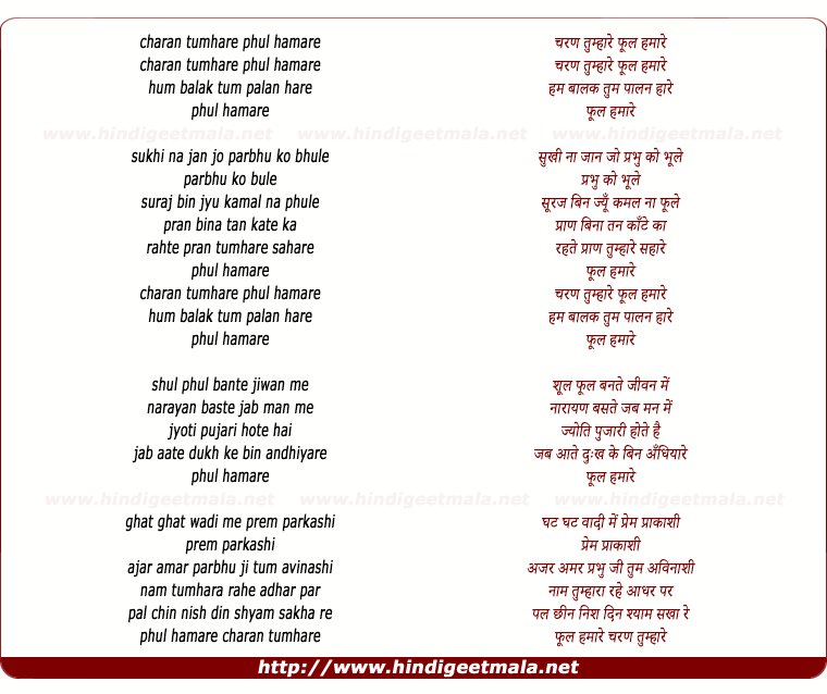 lyrics of song Charan Tumhare Phul Hamare