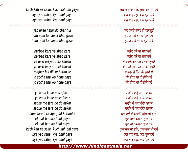 lyrics of song Kuch Keh Na Sake Kuch Keh Bhi Gaye