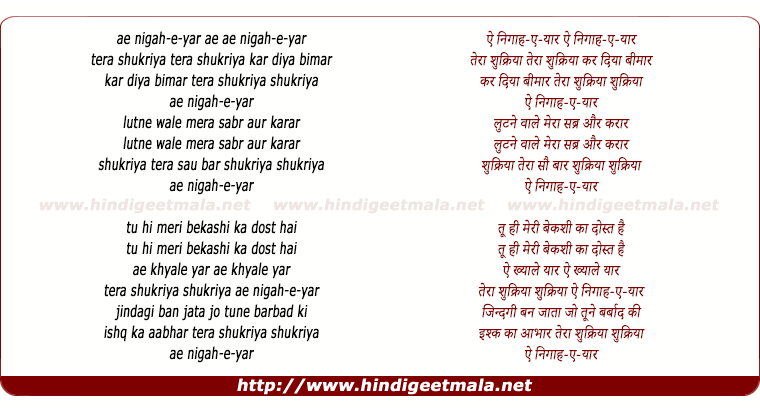 lyrics of song Ae Nigaah E Yaar Tera Shukriya