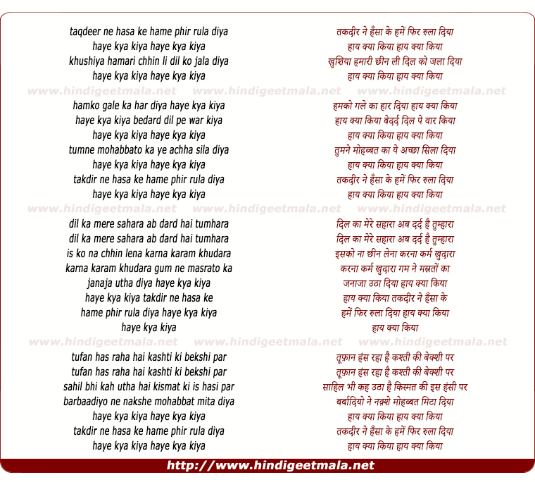 lyrics of song Taqdeer Ne Hansa Ke Hame
