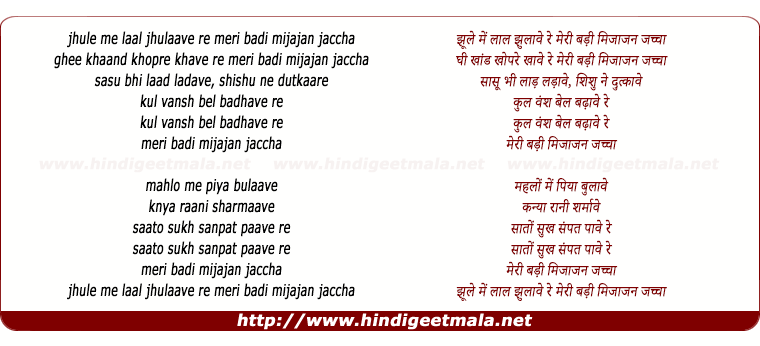 lyrics of song Jhule Me Lal Jhulave Re