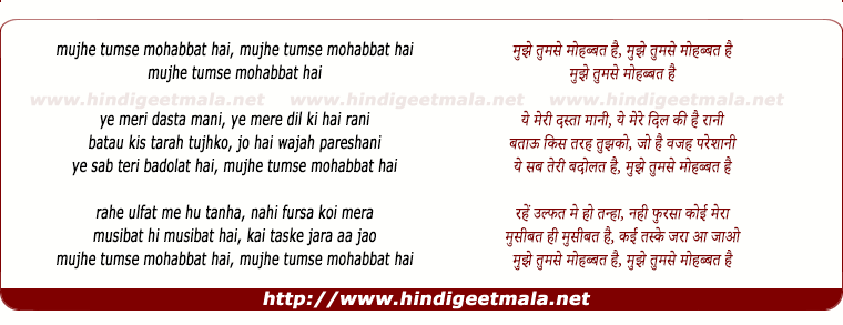 lyrics of song Mujhe Tumse Mohabbat Hai