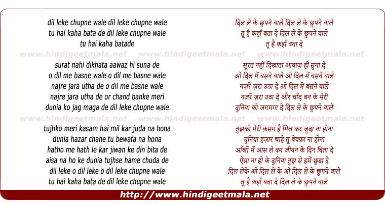 lyrics of song Dil Leke Chhupne Wale Tu Hai Kaha