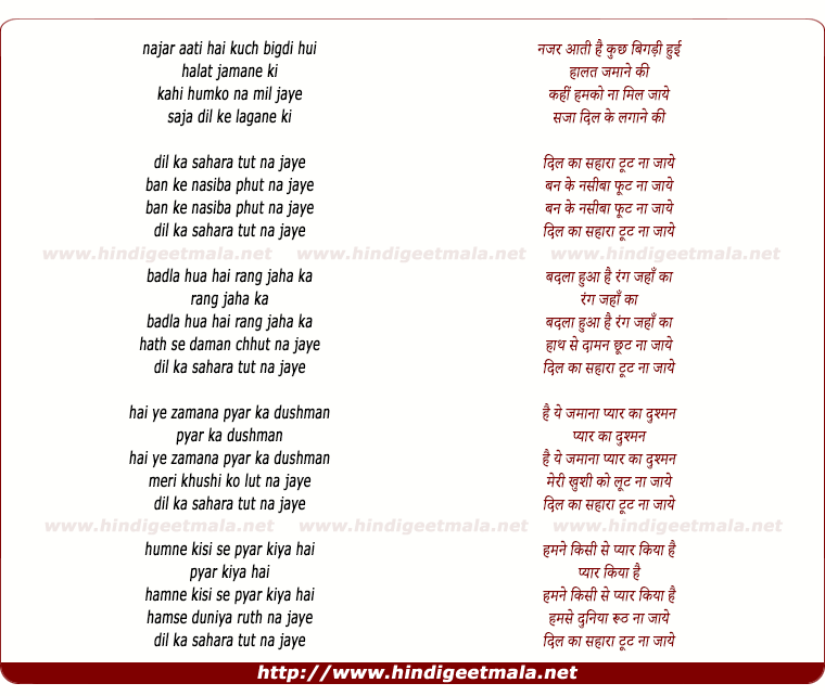 lyrics of song Dil Ka Sahara Na Tut Na Jaye