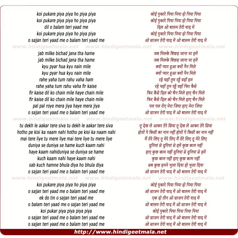 lyrics of song Koi Pukar Piya Piya Ho Piya Piya