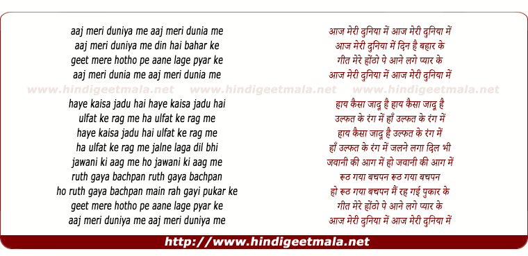 lyrics of song Aaj Meri Duniya Me Din Hai Bahar Ke