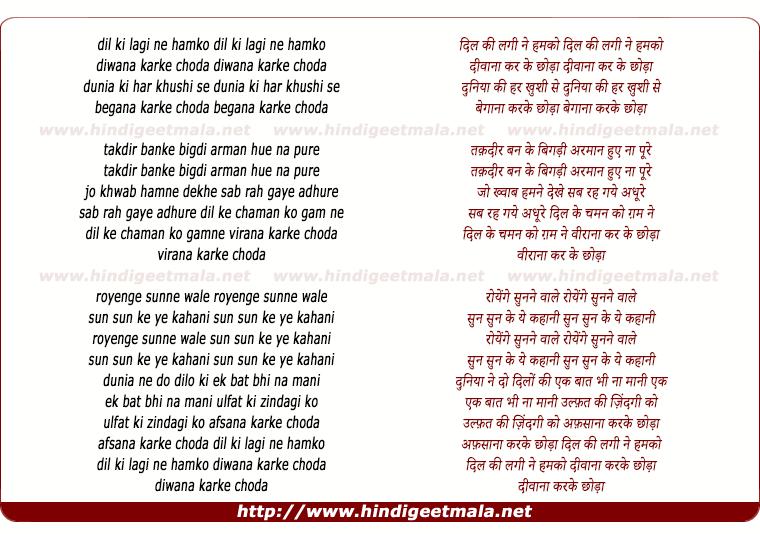 lyrics of song Dil Ki Lagi Ne Humko Diwana Karke Chhoda