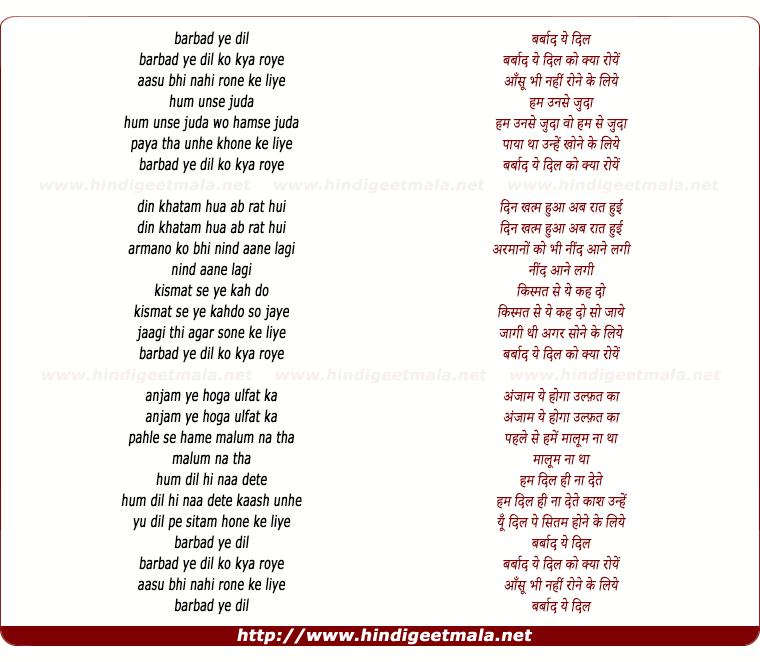 lyrics of song Barbadiye Dil Ko Kya Roye
