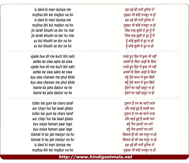 lyrics of song Is Dard Ki Mari Duniya Me Mujhsa Bhi Koi