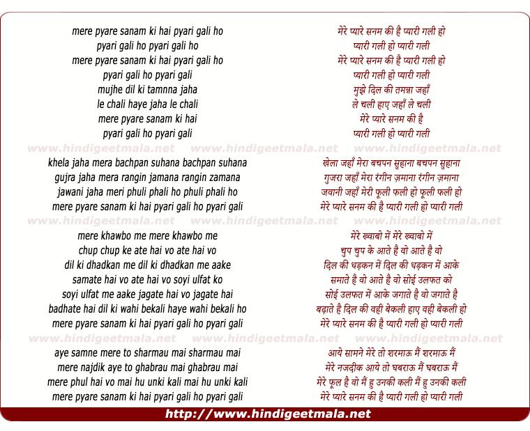 lyrics of song Mere Pyare Sanam Ki Hai Pyari Gali