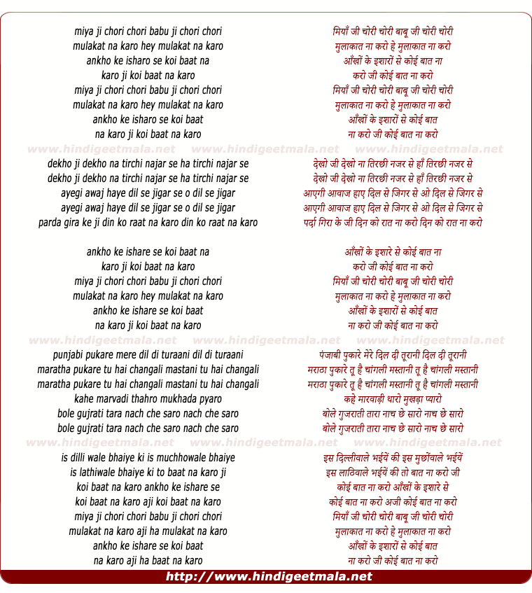 lyrics of song Miya Ji Chori Chori Mulaqat Na Karo