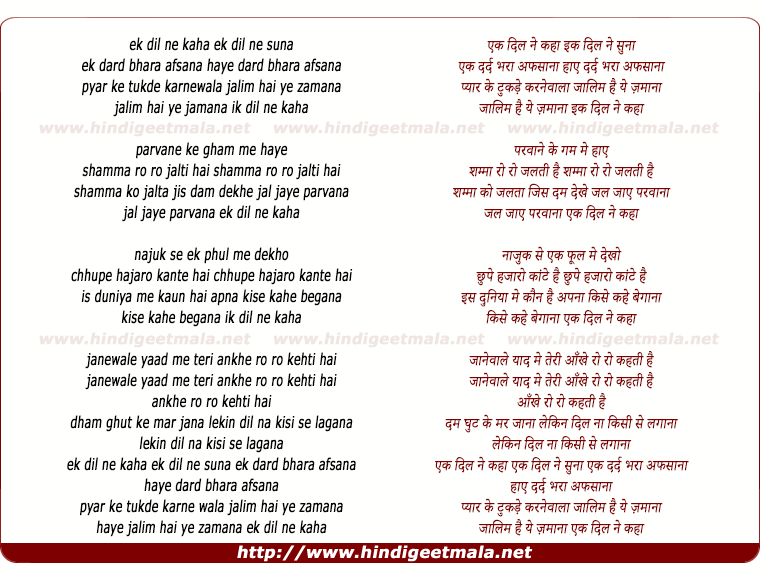 lyrics of song Ek Dil Ne Kaha Ek Dil Ne Suna