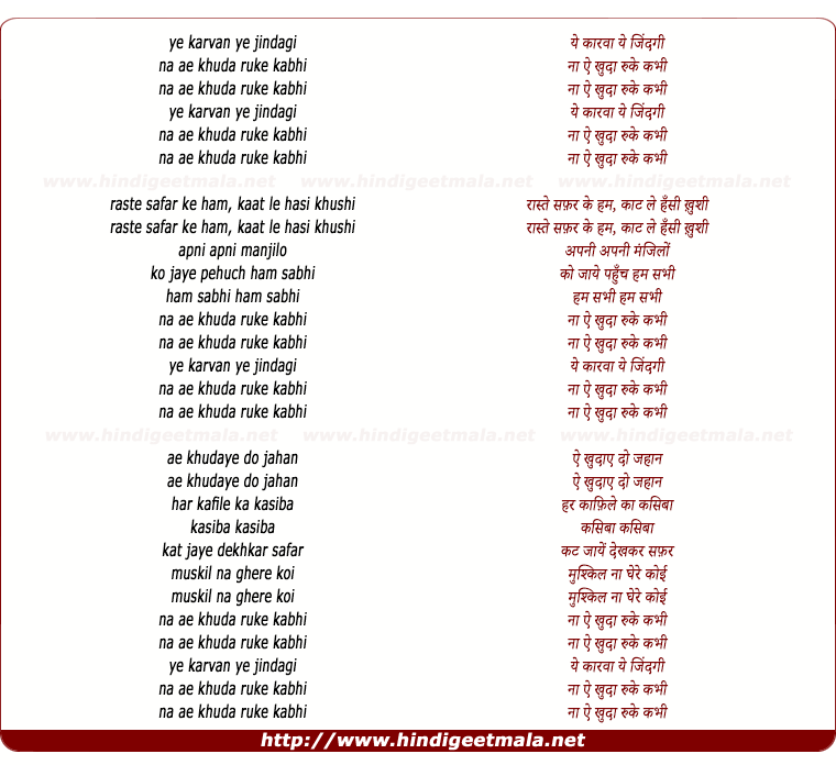 lyrics of song Ye Karwane Zindagi Na Ae Khuda Ruke Kabhi
