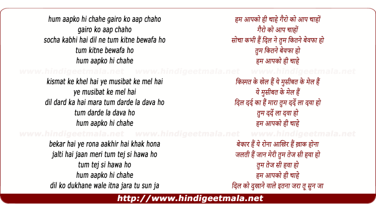 lyrics of song Hum Aapko Hi Chahe Gairo Ko Aap Chaho