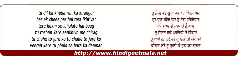 lyrics of song Tu Dil Ka Khuda Ruh Ka Kirdgar