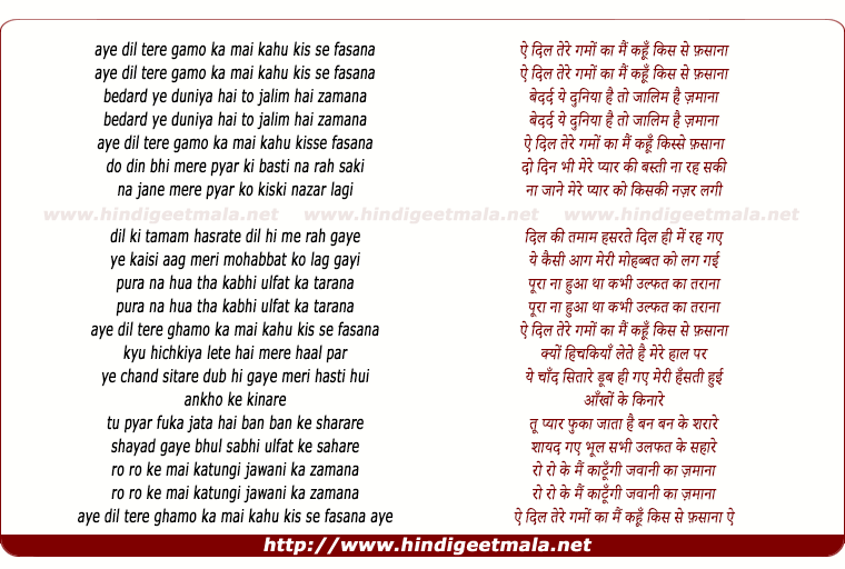 lyrics of song Aye Dil Tere Ghamo Ka Mai Kahu Kisse Fasana