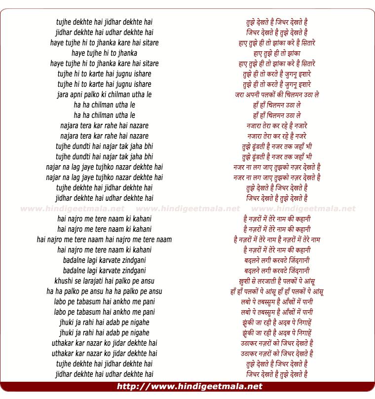 lyrics of song Tujhe Dekhte Hai Jidhar Dekhte Hai