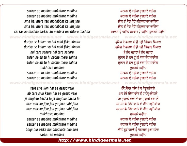 lyrics of song Sarkar E Madina Mukhtare Madina