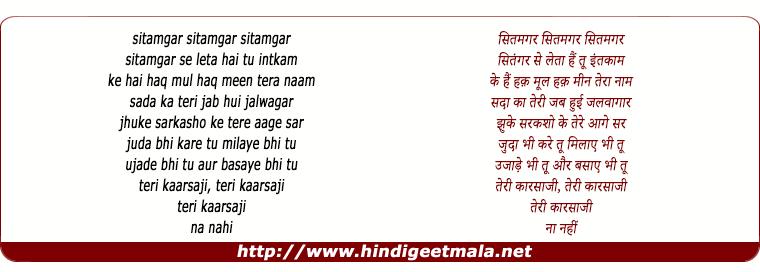 lyrics of song Sitmagar Se Leta Hai Tu Intaqam