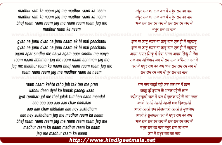 lyrics of song Madhur Raam Ka Naam Jag Me