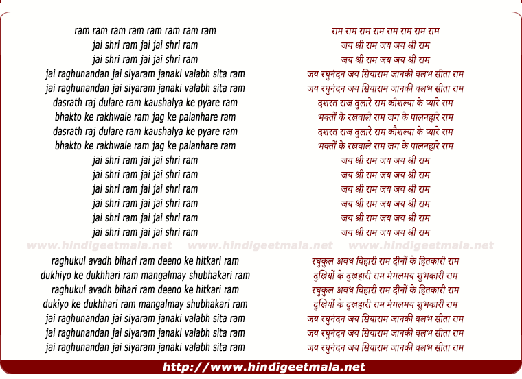 lyrics of song Jai Sri Ram Jai Jai Sri Ram