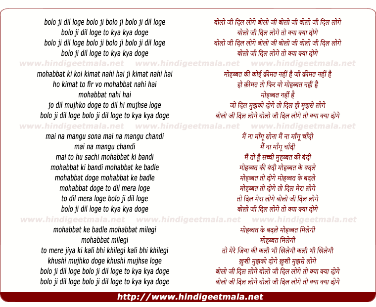 lyrics of song Bolo Ji Dil Loge To Kya Kya Doge