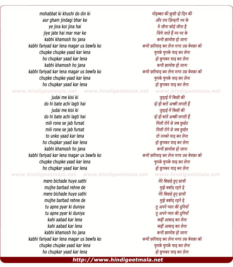 lyrics of song Mohabbat Ki Khushi Do Din Ki (Kabhi Khamosh Ho Jana, Kabhi Fariyad Kar Lena)
