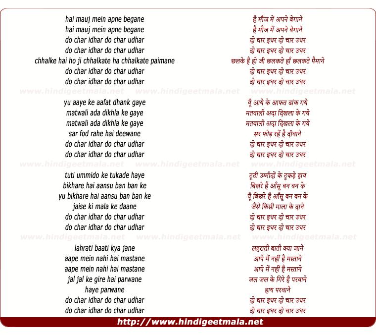 lyrics of song Hai Mauj Me Apne Begane