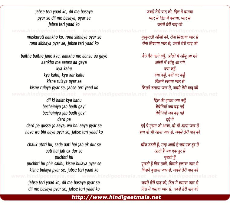 lyrics of song Jab Se Teri Yad Ko Dil Me Basaya Pyar Se